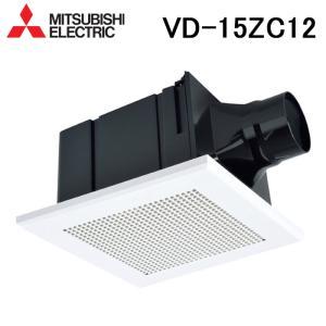(送料無料)三菱 VD-15ZC12 ダクト用換気扇 天井埋込形 サニタリー用 低騒音形 (VD-15ZC10の後継品) rakudenmart