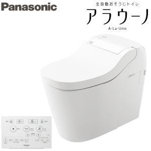 (送料無料)パナソニック アラウーノS160 XCH1601WS 床排水標準タイプ 全自動おそうじトイレ オート開閉機能付 タンクレストイレ rakudenmart