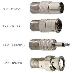 FMアンテナ ラジオアンテナ 伸縮アンテナ wuernine Fタイプ 75Ω 3.5mm PALオスメス BNC変換コネクタ付き 10セク|rakuget
