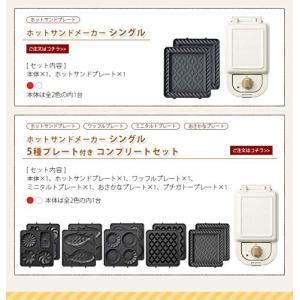 ブルーノ BRUNO ホットサンドメーカー 耳まで焼ける 電気 シングル用プチガトープレート BOE043-GATEAU|rakuget