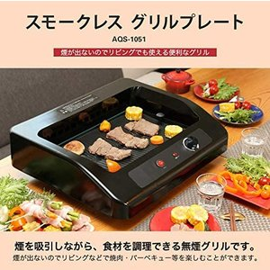 ホットプレート 煙が出ない 卓上 大型 焼肉 家庭用 温度調節可 Qualice スモークレスグリルプレート|rakuget