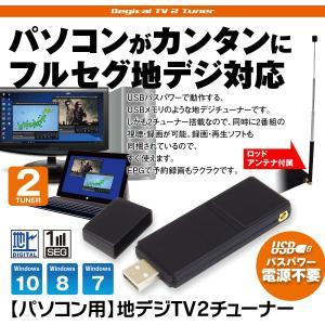 地デジチューナー フルセグ 地デジ 2チューナー 2番組 裏録画 USB パソコン ノートパソコン PC デスクトップ mini B-CAS|rakuget