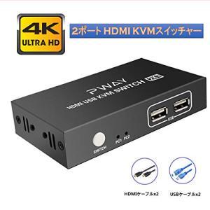 HDMI KVMスイッチャ、2ポートPC切替器、UHD4K@30 Hz 3D 1080 P対応、電源不要、USBケーブル2本とHDMIケーブ|rakuget