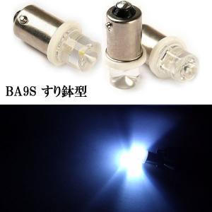 BA9S/G14 超拡散 LED1連 すり鉢型 【 4個 】 ホワイト 送料無料