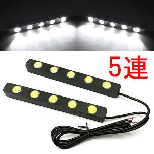 LED デイライト 1w×5連×2個セット 計10連 白色 ...