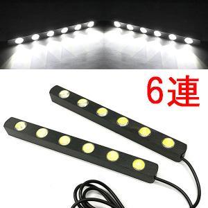 LED デイライト 1w×6連×2個セット 計12連 白色 ...