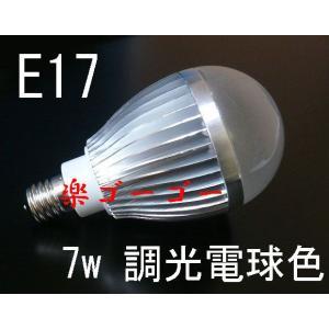 LED電球 E17口金 調光器対応 7W 700lm 電球色