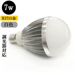 LED電球 E17口金 調光器対応 7W 700lm 白色