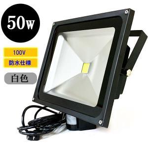 LED投光器 LEDライト 50W 500W相当 人感センサー 防水 AC100V 5Mコード 白色