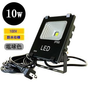 LED投光器 10W 100W相当 防水 AC100V 5Mコード 電球色
