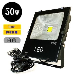 LED投光器 50W 500W相当 防水 AC100V 5Mコード 白色