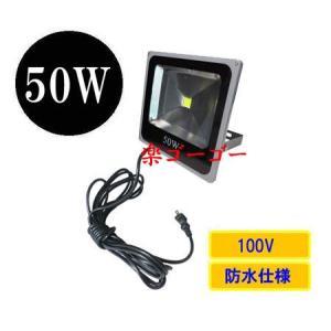 LED投光器 50W 500W相当 防水 AC100V 5Mコード 薄型 白色