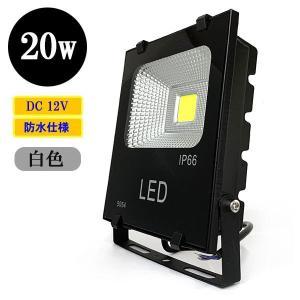 LED投光器20W 200W相当 DC12V 白色