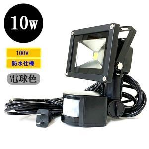 LED投光器10W 100W相当 人感センサー 防水 AC100V 5Mコード 電球色