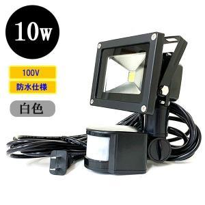 LED投光器10W 100W相当 人感センサー 防水 AC100V 5Mコード 白色