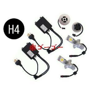 LED ヘッドライト・H4 キット 50W・6000K・12V/24V兼用