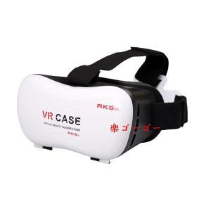 VRゴーグル 3D メガネ 立体映像 迫力体感 楽しい スマホ