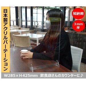 飛沫防止用透明アクリル仕切り板 W285×H425mm/日本製・コロナ・感染予防・組立式・パーテーシ...