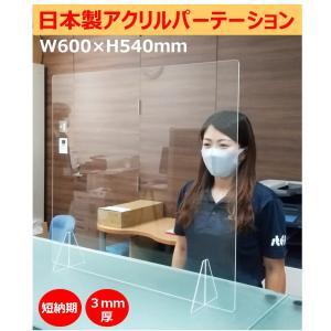 飛沫防止用透明アクリル仕切り板 W600×H540mm / 日本製・コロナ・感染予防・対面・組立式・...