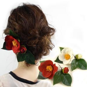 椿 花髪飾り 蕾付き  髪飾り 花 結婚式 成人式 振袖 卒...
