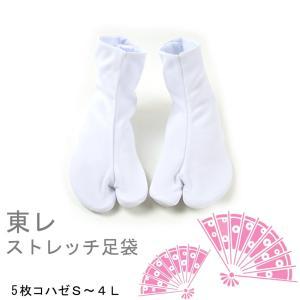 東レ ナイロンストレッチ足袋 5枚コハゼ S〜4L 着付け小物 和装 着物 浴衣 女性用 レディース 男性用 メンズ 白