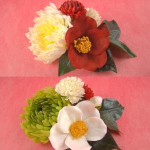 椿・手毬菊髪飾り5点セット  髪飾り 花 結婚式 成人式 振...