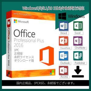 Microsoft Office 2016 1PC プロダクトキー [正規版 /永続ライセンス /ダ...