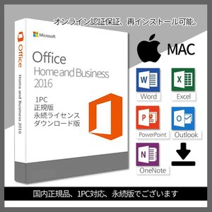 Microsoft Office for Mac 2016 Home and Business 1P...