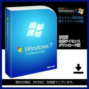Microsoft Windows 7 Professional 1PC プロダクトキー [正規版 /永続ライセンス /ダウンロード版 / SP1適用済み/ インストール完了までサポート致します]