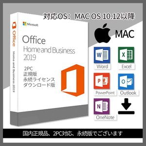 Microsoft Office for Mac 2019 Home and Business 2P...