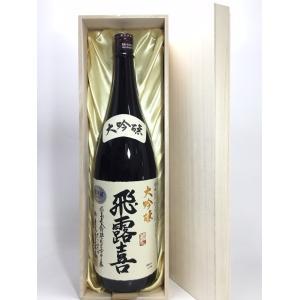 飛露喜 大吟醸 桐箱入り 1.8L|rakuiti-sake