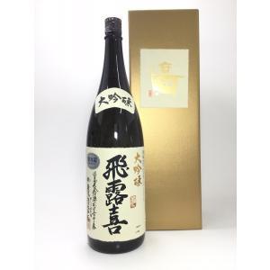 飛露喜 大吟醸 豪華化粧箱入り 1.8L|rakuiti-sake