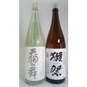 飲み比べセット1800ml 2本セット 天狗舞 純米大吟醸50 獺祭 純米大吟醸50