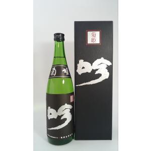 菊姫 黒吟  720ml  化粧箱入|rakuiti-sake