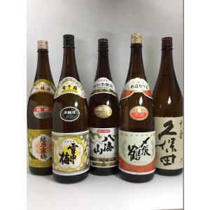 日本酒飲み比べセット! 越乃寒梅(別撰)、雪中梅(本醸造)、八海山(特別本醸造)、〆張鶴(月)、久保...