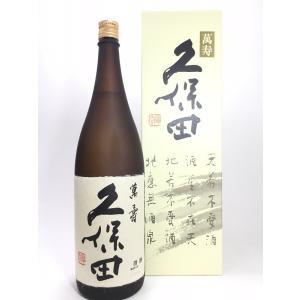 久保田 萬寿 1800ml|rakuiti-sake