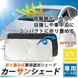 コンパクト収納 車 カーサンシェード 70cm×150cm フロントガラス置くだけ 日よけ 車中泊 ...