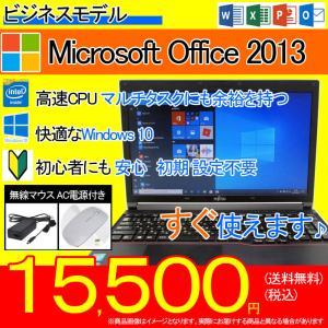 ノートパソコン 中古 安い office搭載 win10 富士通 東芝 NEC ノートパソコン アウトレットの画像