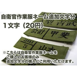 自衛官作業用刺繍ネーム 追加文字分(1文字)