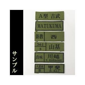 自衛官作業服刺繍ネーム 51枚以上の詳細画像2