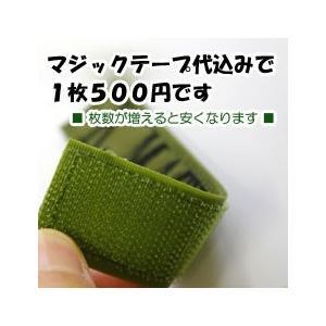 自衛官作業服刺繍ネームマジックテープ付 1枚〜5枚|rakuraku-ymam|03