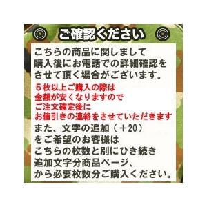 自衛官作業服刺繍ネームマジックテープ付 1枚〜5枚|rakuraku-ymam|04