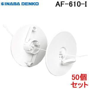 因幡電工 ホールキャップ AF-610-I 【50個セット】|rakurakumarket