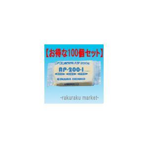 因幡電工 エアコン用シールパテ アイボリー 200g AP-200-I 【100個セット】|rakurakumarket