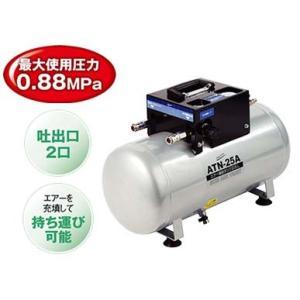【法人様宛限定】【代引き不可】ナカトミ ATN-25A エアー補助タンク|rakurakumarket