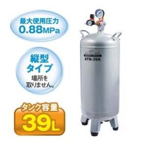 【法人様宛限定】【代引き不可】ナカトミ ATN-39A エアー補助タンク|rakurakumarket