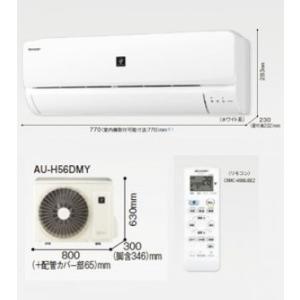 (法人様宛限定)(送料無料)シャープ AY-H56DM2 ルームエアコン 18畳 DMシリーズ プラズマクラスター|rakurakumarket