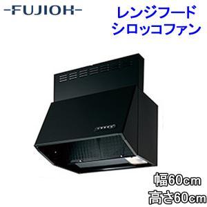 (送料無料)富士工業 BDR-3HL-6016TNBK レンジフード 幅600×高さ600 ブラック...