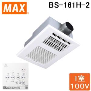 (送料無料)(在庫有)MAX BS-161H ドライファン 1室換気 浴室暖房・換気・乾燥機・24時間換気機能付(旧品番BS-151Hの後継品)|rakurakumarket