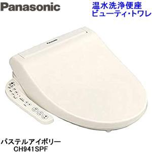 (送料無料)(在庫有)パナソニック CH931SPF 温水洗浄便座 ビューティ・トワレ 貯湯式タイプ|rakurakumarket